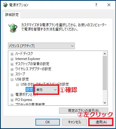 USBセレクティブサスペンドの設定が「①無効」になっている事を確認→「②適用」ボタンを左クリック。