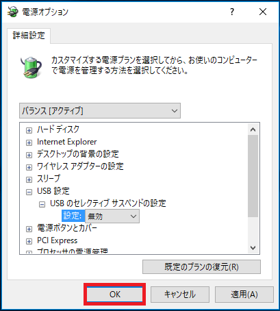 「OK」ボタンを左クリックし画面を閉じます。
