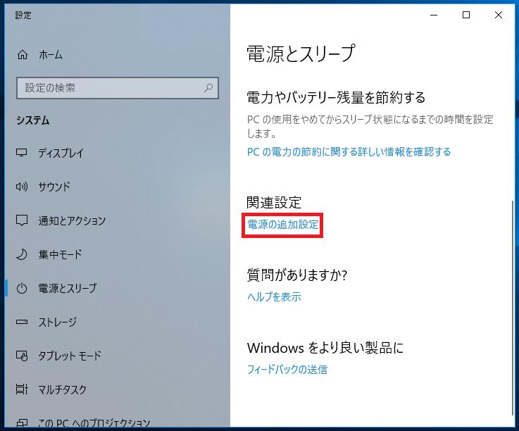 「関連設定」の中にある「電源の追加設定」を左クリックします。
