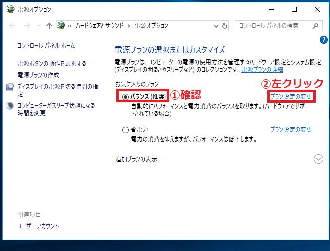現在選択されている「①電源プラン」を確認→「②プラン設定の変更」を左クリックします。