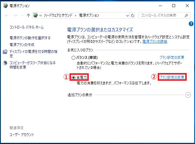「①変更したい電源プラン」を左クリック→「②プラン設定の変更」を左クリック。