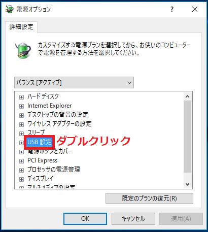 「USB設定」をダブルクリックします。
