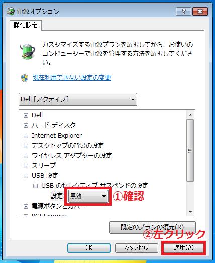 「①無効」になっている事を確認→「②適用」を左クリックします。