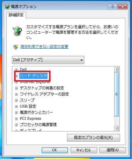 「ハードディスク」をダブルクリックします。