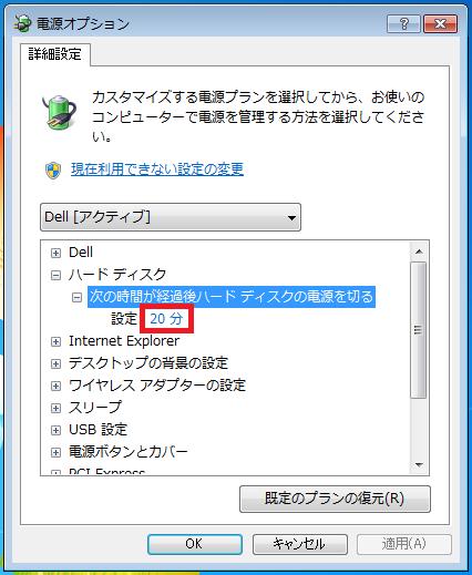 設定の隣にある「①数字」を左クリックします。ノートパソコンの場合は、「バッテリ駆動」と「電源に接続」の2つの項目があるので、個別に設定します。