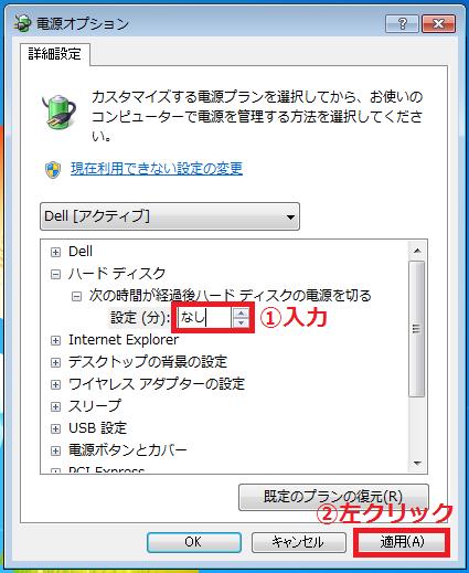 「①なし」と入力→「②適用」ボタンを左クリックします。