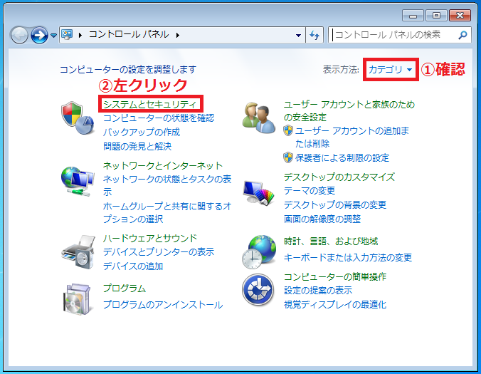 右上にある表示方法が「①カテゴリ」になっている事を確認→「②システムとセキュリティ」を左クリックします。