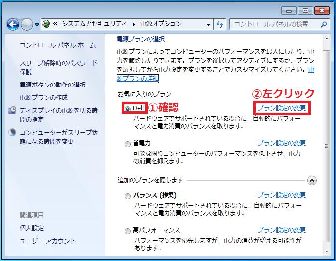 USBセレクティブサスペンドを無効にしたい「①電源オプション」が選択されていることを確認→「②プラン設定の変更」を左クリックします。