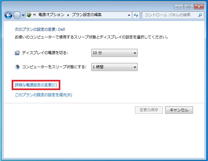「詳細な電源設定の変更」を左クリックします。