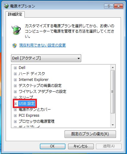 「USB設定」をダブルクリックで開きます。