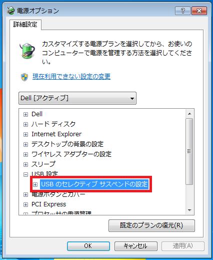 「USBのセレクティブサスペンドの設定」をダブルクリックで開きます。