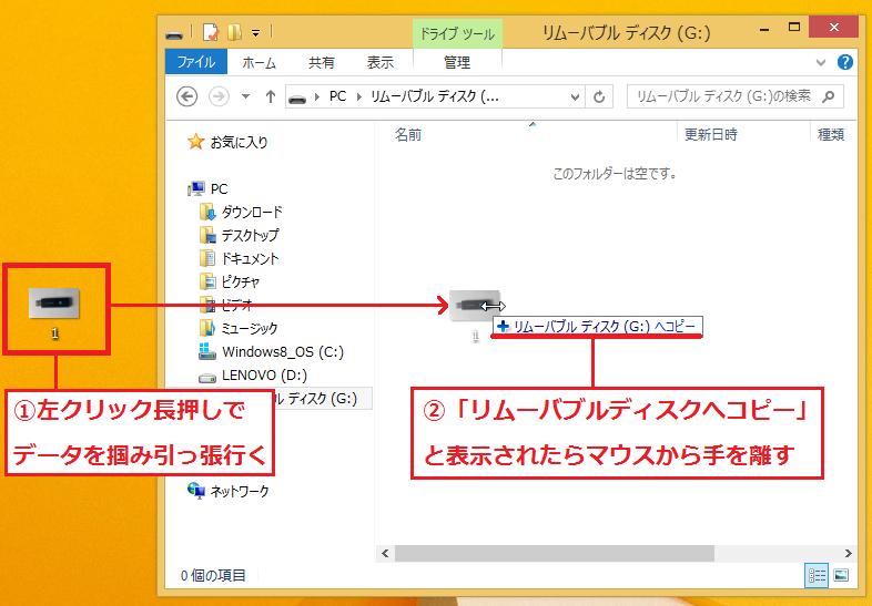 「①データ」を左クリック長押しで掴み、USBメモリ内に持っていく→「②リムーバブルディスクへコピー」と表示されたら、マウスから手を離します。