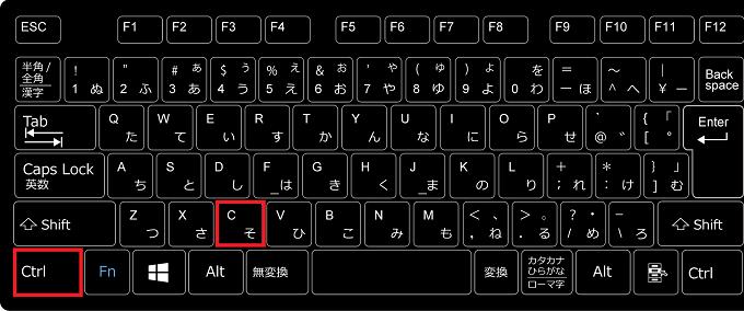 キーボードの「Ctrl」を押しながら「C」を押します。
