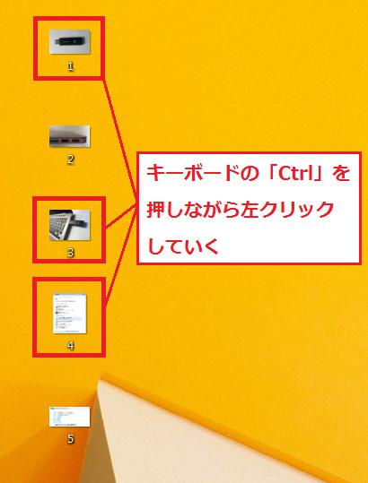 例えば、データを1,3,4と選択したいのであれば、キーボードの「Ctrl」を押しながら左クリックで選択していきます。