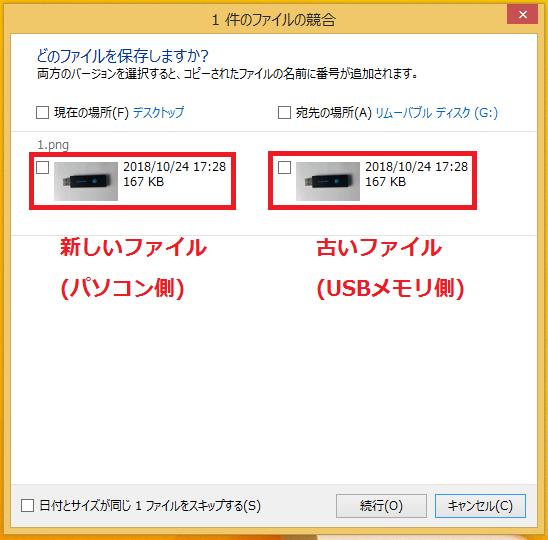 元のファイル(USBメモリ側)を削除していいかどうか確かめるために選択します。左側がパソコンにある新しいファイルで、右側がUSBメモリにある古いファイルになります。