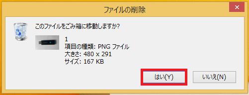 「このファイルをごみ箱に移動しますか?」と表示されたら、「はい」を左クリックすればデータを削除することが出来ます。