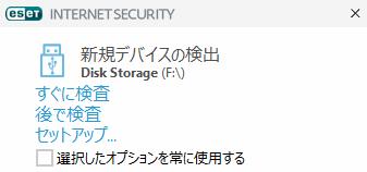 セキュリティソフトの画面