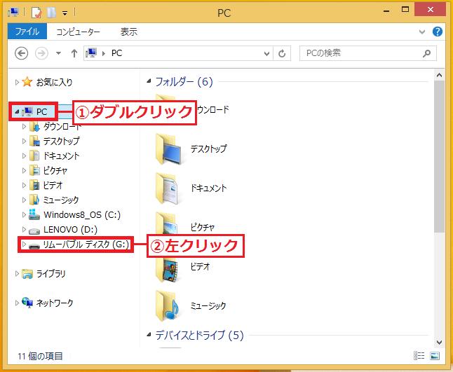 左の項目にある「①PC」をダブルクリック→「②リムーバブルディスク」を左クリック。