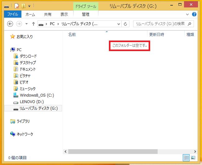 USBメモリの中身が表示されます。現在は空となっております。