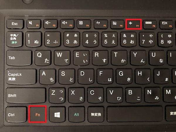 キーボードの「Fn」キーを押しながら、飛行機マークが付いている「F7」キーを押します。