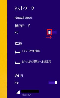 機内モードの「四角」のスイッチを左クリック長押しで掴み、右に持っていきマウスから手を放します。