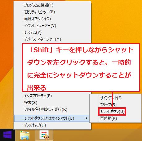 どうしてもスタートアップを有効にしパソコンの起動時間を短縮したいのであれば、キーボードの「Shift」キーを押しながらシャットダウンを行えば、一時的に完全なシャットダウンになります。
