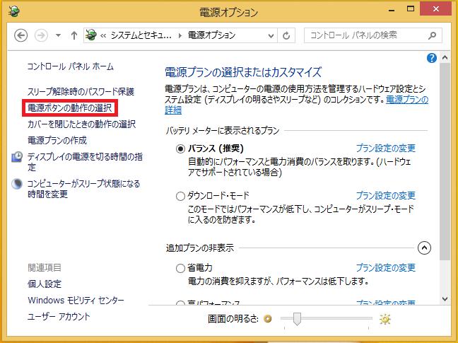 左の項目にある「電源ボタンの動作の確認」を左クリックします。