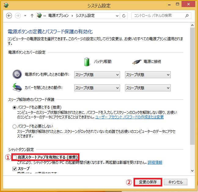 「①高速スタートアップを有効にする」のチェックを左クリックで外す→「②変更の保存」を左クリックで、高速スタートアップを無効にすることが出来ます。