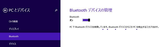 Bluetoothをオンにすると「PCでBluetoothデバイスを検索しています。BluetoothデバイスからこのPCを検出することもできます。」と表示されます。
