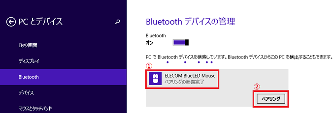 表示された「①Bluetoothのマウス」を左クリック→「②ペアリング」を左クリックします。