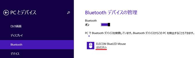 紫色のバーが表示され接続が完了したら「接続済み」と表示されます。