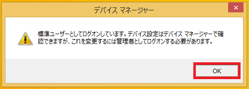 「標準ユーザーとしてログオンしています」と表示された場合は、「OK」ボタンを左クリックして閉じてください。