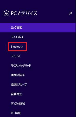 左の項目にある「Bluetooth」を左クリックします。