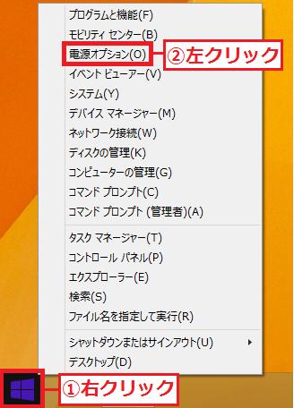 左下にある「①スタート」ボタンを右クリック→「②電源とオプション」を左クリックします。