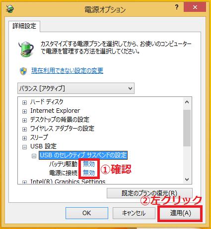 「①無効」になっていることを確認→「②適用」ボタンを左クリックします。