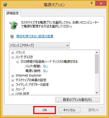 「OK」ボタンを左クリックで画面を閉じます。