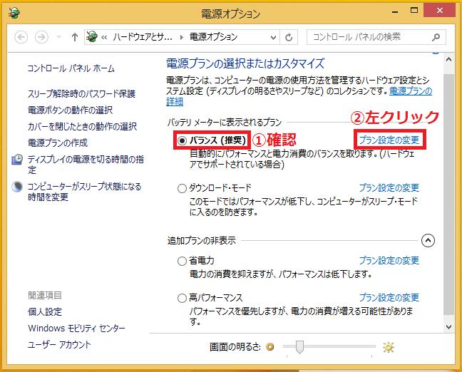 USBセレクティブサスペンドを無効にしたい「①電源プラン」が選択されていることを確認→「②プラン設定の変更」を左クリックします。