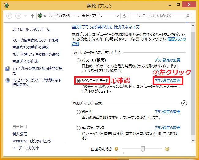 「①電源プラン」に左クリックチェックを入れ確認→「②プラン設定の変更」を左クリックします。