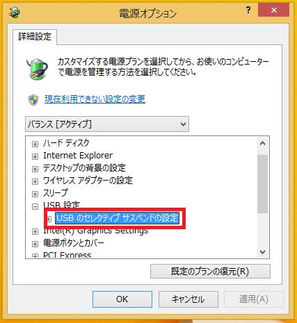 次に「USBセレクティブサスペンド」をダブルクリックで開きます。