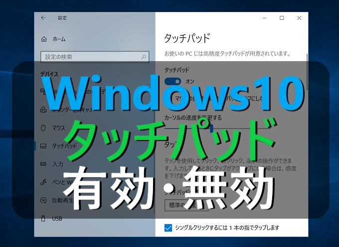 無効 タッチ windows10 パッド