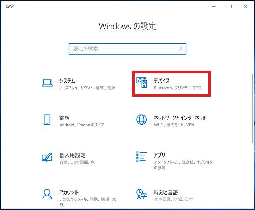 「Windowsの設定」の画面になるので「デバイス」を左クリックします。