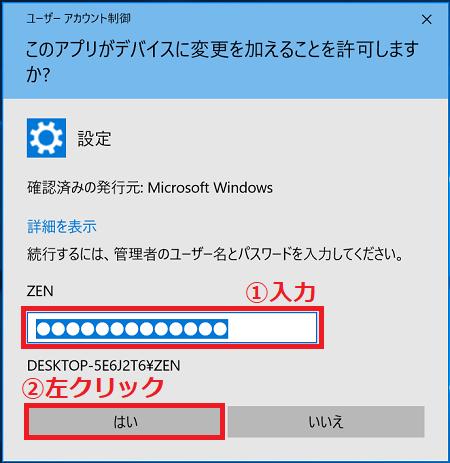 標準ユーザーでタッチパッドの有効・無効の設定の変更を行うと「ユーザーアカウント制御の画面」が表示されるので、「①パスワードを入力」→「②はい」を左クリックします。