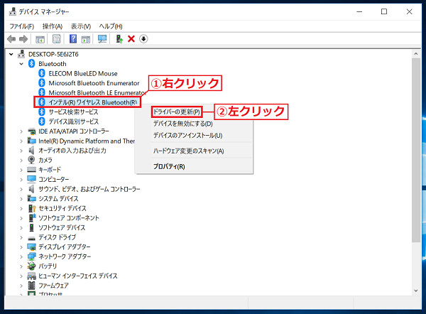 「①インテル(R)ワイヤレスBluetooth(R)」を右クリック→「➁ドライバーの更新」左クリックします。