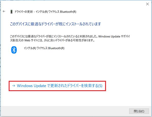 下にある「Windows Updateで更新されたドライバーを検索する」を左クリックして、Windows Updateの更新プログラムを最新な状態にします。