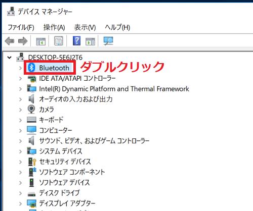 デバイスマネージャーが開くので「Bluetooth」をダブルクリックして、Bluetoothのドライバを表示させます。