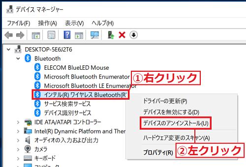 「①インテル(R)ワイヤレスBluetooth(R)」を右クリック→「➁デバイスのアンインストール」を左クリックします。