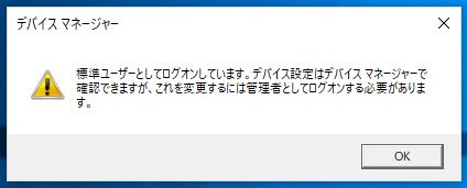 Windows10 標準ユーザーでデバイスマネージャーを開いた場合