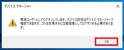 「標準ユーザーとしてログオンしています。」と表示されたら「OK」ボタンを左クリックします。