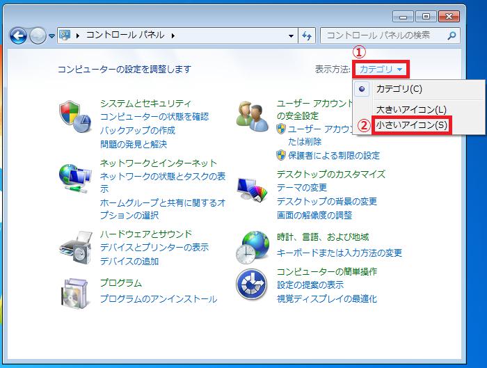左上にある「表示方法」の「①カテゴリ」を左クリック→「②小さいアイコン」を左クリックして、表示方法を切り替えます。