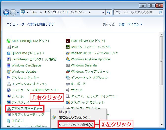 「①デバイスマネージャー」を右クリック→「②ショートカットの作成」を左クリックします。